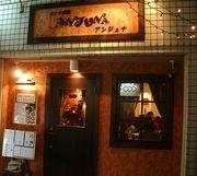 インド食堂 アンジュナ