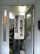 芸大草野球(リーグ)実行委員会