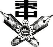 岩瀬東中学校