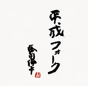 平成フォーク 藤田洋平