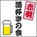 ☆赤羽酒好きの会☆