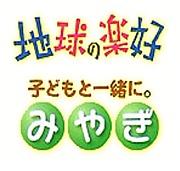 絵本で笑顔を☆NPO地球の楽好