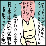 ビバ☆ドケチ