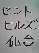 ☆セントヒルズ仙台☆