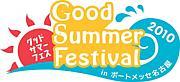 GSF【Good Summer Festival】