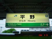 平野ゼミ2006