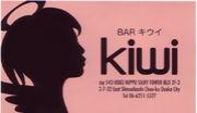 BAR Kiwi(キウィ)