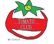 トマトなクラブ