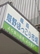 ようこそ!産直熊野ほっこり市場