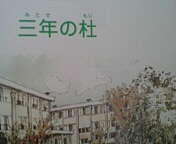 2007年度倉吉西高卒業生