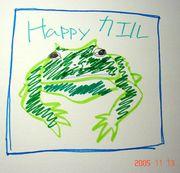 幸せの(な)Happy green kaeru