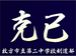 枚方第二中学校剣道部