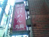 【店主公認】つけ麺 丸長 桜台