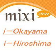 集え元i-Okayama会員