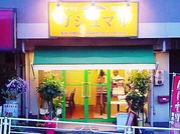 奄美・沖縄の店 ガジュマル