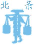 鳥取県北条町(北栄町)