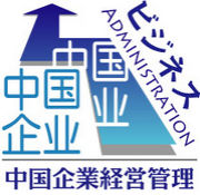 中国企業経営管理