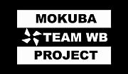 モクバプロジェクト