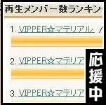 ハッピー☆マテリアルVIPPERVer.