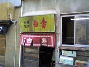 中華「白寿」