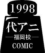 98年度代アニ福岡コミック科卒業