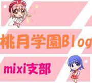 桃月学園Blog mixi支部
