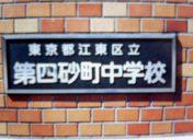 江東区立第四砂町中学校