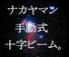 ナカヤマン手動式十字ビーム