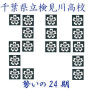検見川高校 勢いの24期生