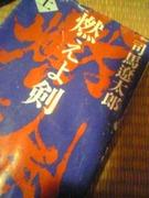 司馬遼太郎の描く新撰組