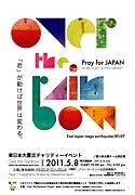 〜Over the rainbow〜