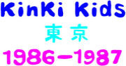 KinKi Kids☆東京☆1986-1987
