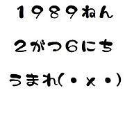 1989年2月6日生まれ
