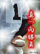 北城野球部〜FANTASISTA〜