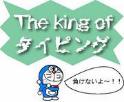The king of タイピング!!