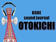 神戸サウンドジャーナル 音基地