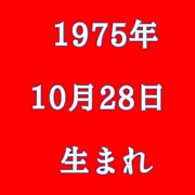 1975年10月28日生まれ