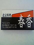 北京料理【春香】