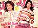 '70〜80 JJ文化