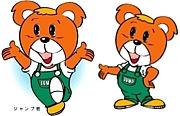 【大阪府熊取町:ジャンプ君】