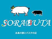 SORABUTA 糸島の豚とパスタの店