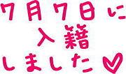 七夕(7月7日)入籍しました♪