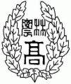 鹿児島県立伊佐農林高等学校