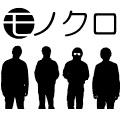 モノクロ@奈良