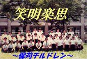 ☆六中3−3 保苅チルドレン☆