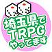 埼玉県でTRPGやってます