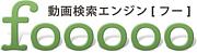 動画検索エンジン Fooooo