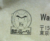 鉄ぱいぷレーベル