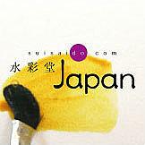 水彩堂JAPAN