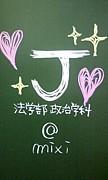 慶應法学部政治学科・J組★2008